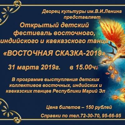 Восточная сказка - 2019