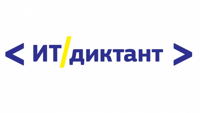13 сентября в России напишут ИТ-диктант