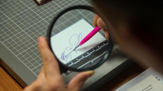Как довести до ареста по почерку