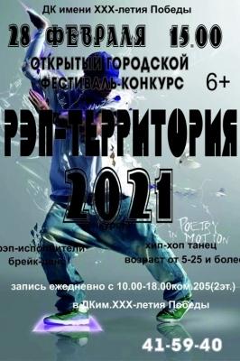 Рэп-территория 2021