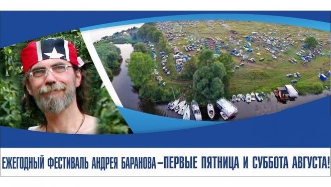 Международный фестиваль «Баранка» прекратил своё существование