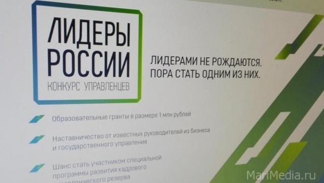 «Лидеры России» –  третий сезон
