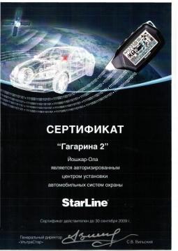 Сертификат от  Star Line