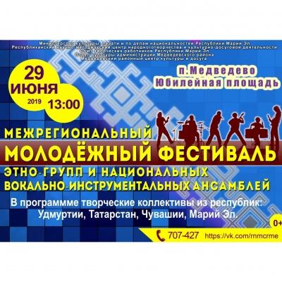 II Межрегиональный молодежный фестиваль этно-групп и национальных вокально-инструментальных ансамблей