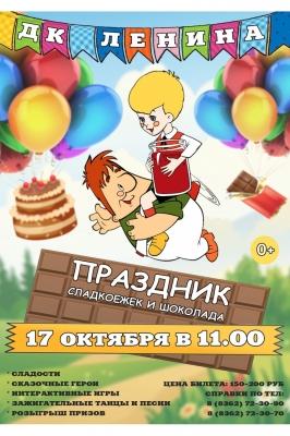 Праздник сладкоежек и шоколада