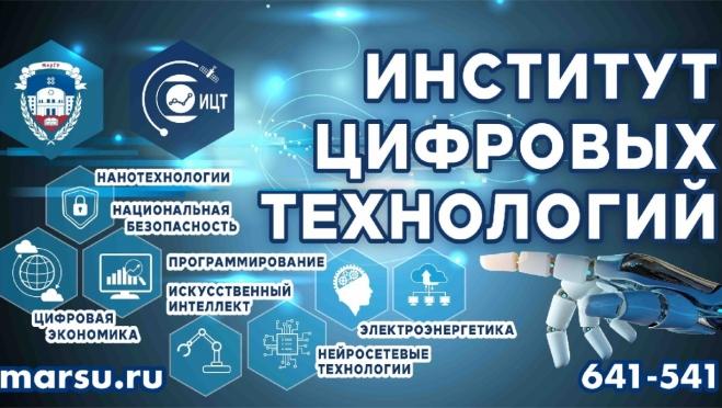 В МарГУ будут готовить специалистов  в области цифровых технологий