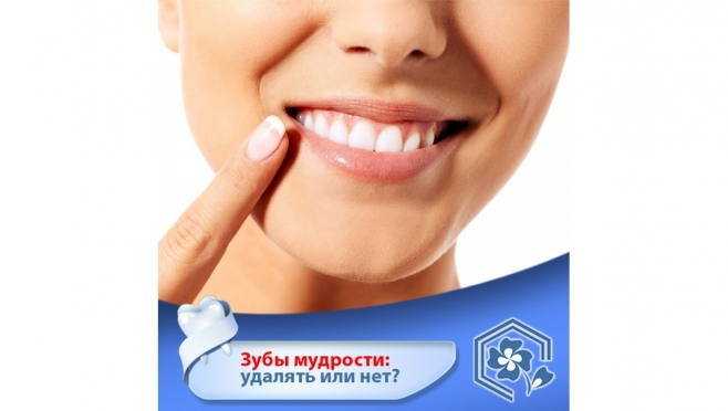 В каких случаях удаляют зубы мудрости?