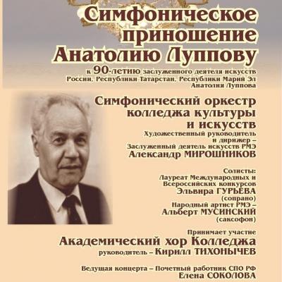 Симфоническое приношение Анатолию Луппову