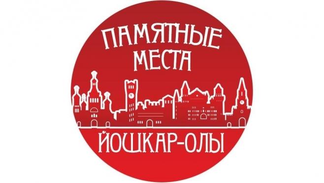 На Marimedia.ru стартует конкурс фотографий «Памятные места Йошкар-Олы»