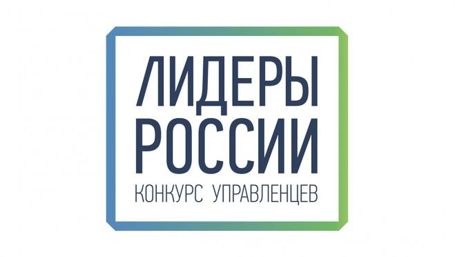 Жители Марий Эл активно принимают участие в конкурсе «Лидеры России 2020»