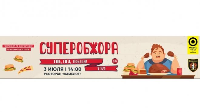 Ресторан «Камелот» приглашает болельщиков на чемпионат «СУПЕРОБЖОРА-2021»