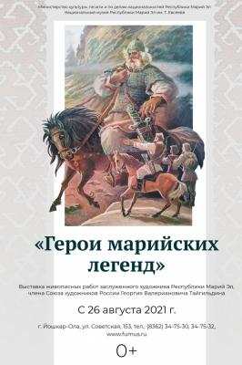 Герои марийских легенд