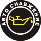 АвтоСнабжение: автомасла, автохимия, смазки, автоаксессуары