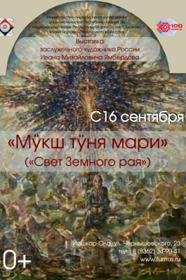 Мÿкш тÿня мари (Свет Земного рая)