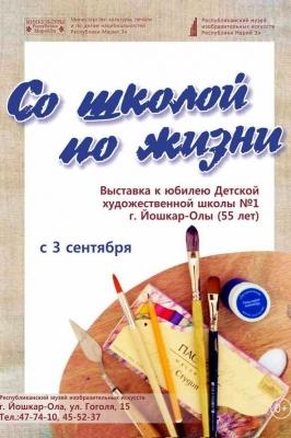 Со школой по жизни