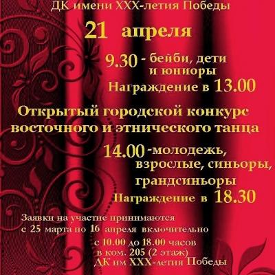 Открытый городской конкурс восточного и этнического танца