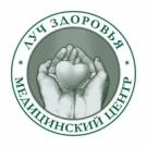Медицинский центр «Луч здоровья»