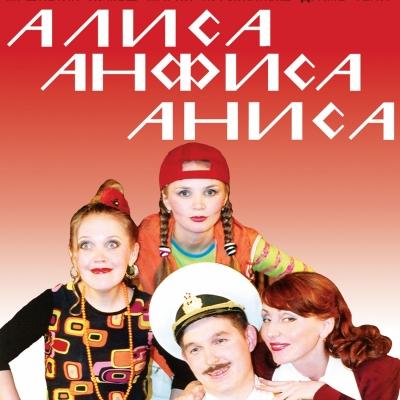 Алиса, Анфиса, Аниса