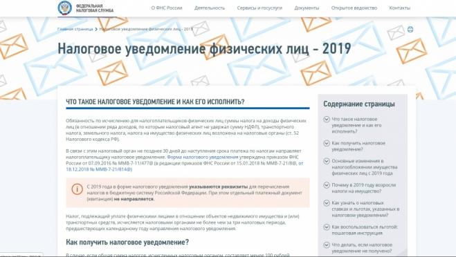 Промо-страница на сайте ФНС России поможет разобраться в имущественных налогах физлиц