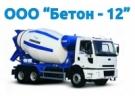 Бетон - 12