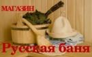 Магазин «Русская баня»