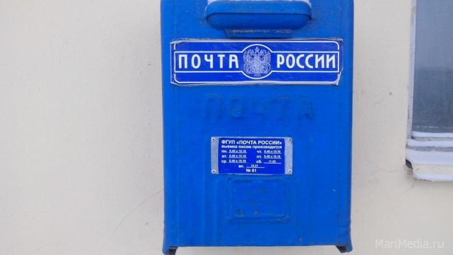 В Йошкар-Оле закрывают отделение почтовой связи 424026