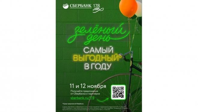 «Зелёный день» в Марий Эл – Сбербанк дарит подарки в свой день рождения