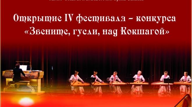 В Йошкар-Оле в четвёртый раз пройдёт фестиваль «Звените, гусли, над Кокшагой»