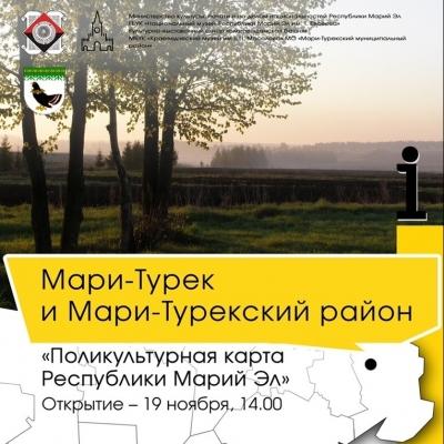 Мари-Турек и Мари-Турекский район. Поликультурная карта Республики Марий Эл