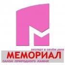 Салон «Мемориал»