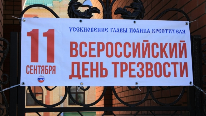 В Йошкар-Оле масштабно отметят День трезвости