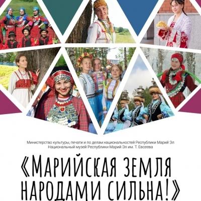 Марийская земля народами сильна