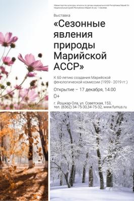 Сезонные явления природы Марийской АССР