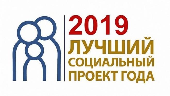 10 октября закончится приём заявок на конкурс «Лучший социальный проект года»