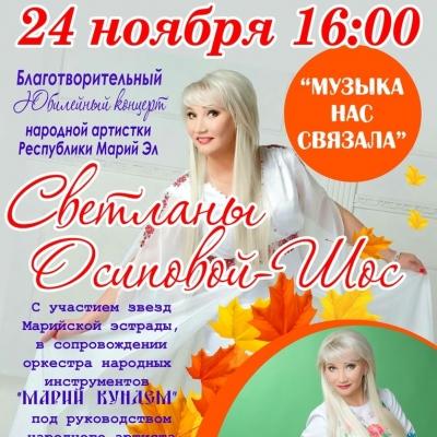 Юбилейный концерт Светланы Осиповой Шос