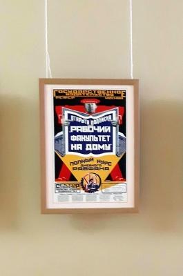Книга в русском плакате