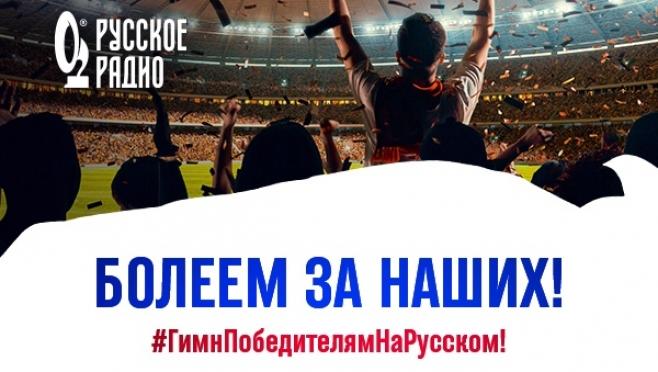 Впервые на «Русском Радио» зазвучит гимн России в честь победителей Олимпиады