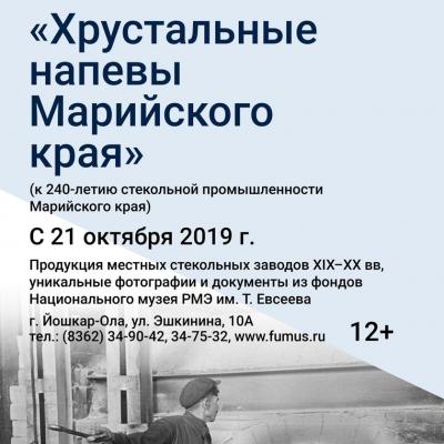 Хрустальные напевы Марийского края