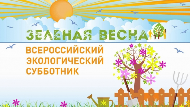 Жители Марий Эл приглашаются к участию в конкурсе «Я – участник «Зеленой Весны–2019»