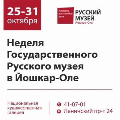 Программа Русского музея для посетителей «серебряного возраста»