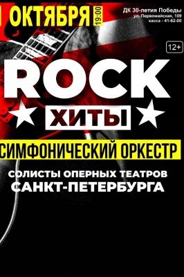 Rock хиты симфонического оркестра