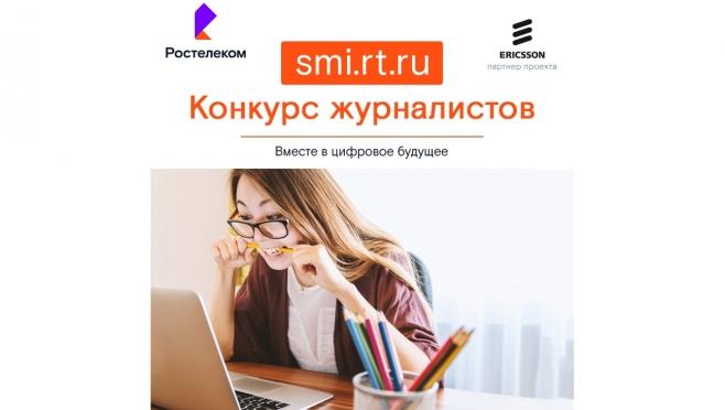 «Ростелеком» приглашает журналистов и блогеров Марий Эл к участию в конкурсе «Вместе в цифровое будущее»
