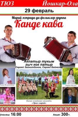 Сергей Байназов и группа «Канде-Кава»