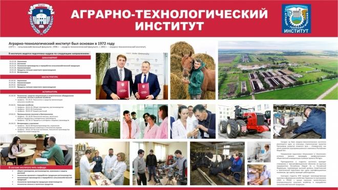 В МарГУ ещё есть бюджетные места по аграрному профилю