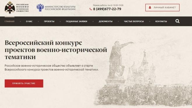 Юрлиц Марий Эл приглашают на Всероссийский конкурс лучших проектов военно-исторической тематики