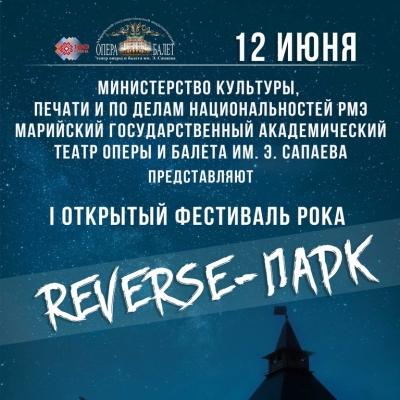 Reverse-Парк