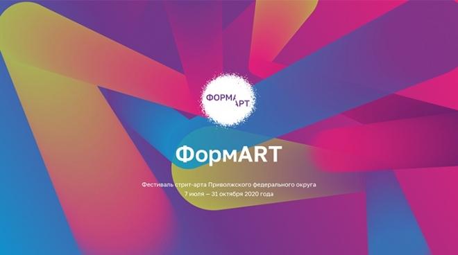 В Марий Эл стартовал фестиваль стрит-арта «ФормARТ»