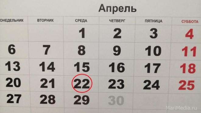 22 апреля могут объявить выходным днём