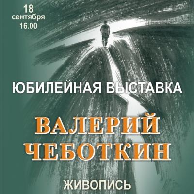 Юбилейная выставка Валерия Чеботкина
