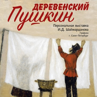 Деревенский Пушкин